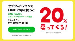 セブンイレブン3社合同キャンペーン