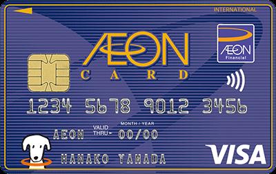 イオンカード_Visaタッチ