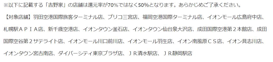 メルペイ70%還元