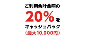 QUICPay_20%キャッシュバック