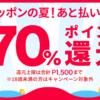 メルペイ最大70%還元キャンペーンの詳細と注意点!絶対に還元率70%を達成する決済方法と店舗を紹介!