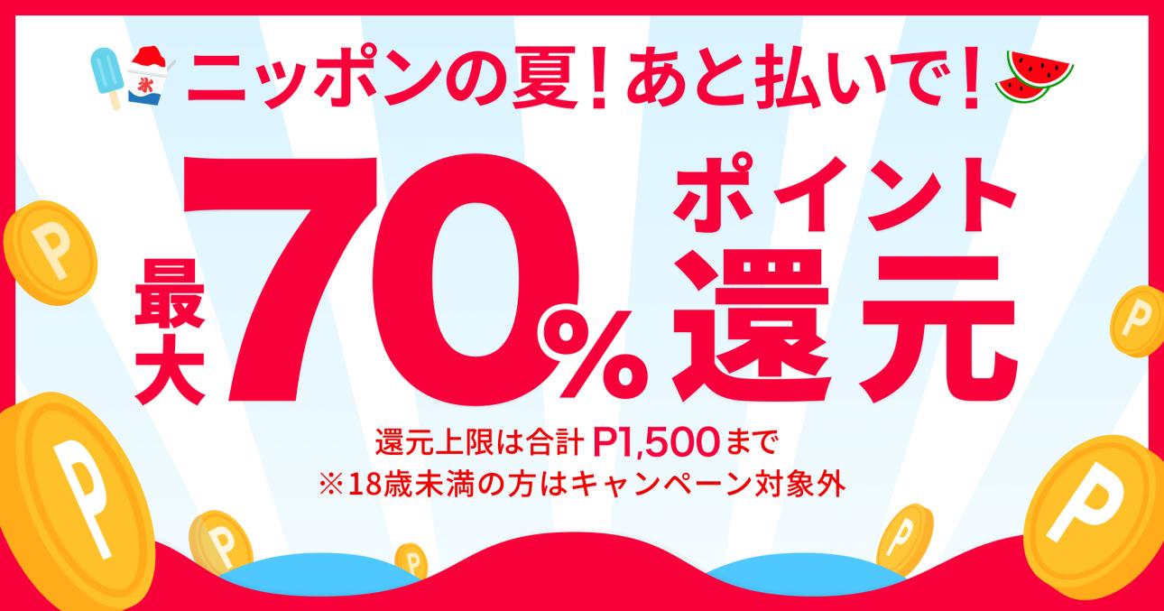 メルペイ70%還元キャンペーン