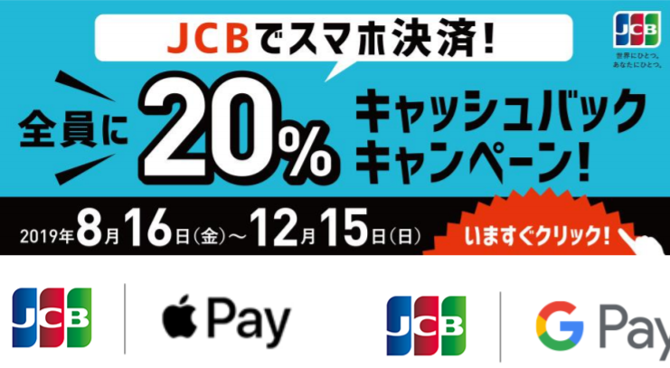 JCB 20%キャッシュバック