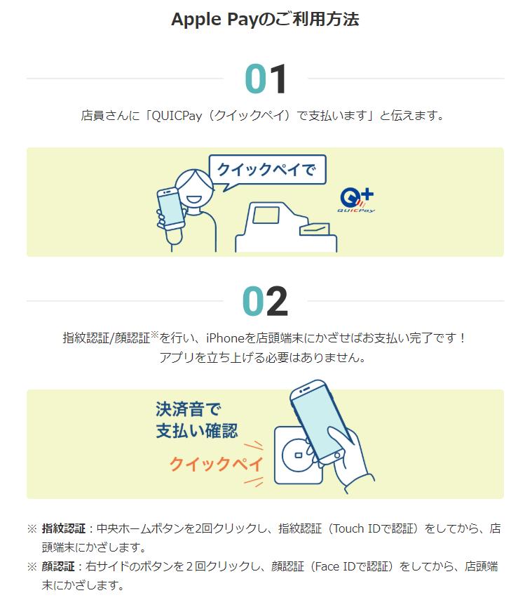 ApplePay・GooglePay・QUICPay