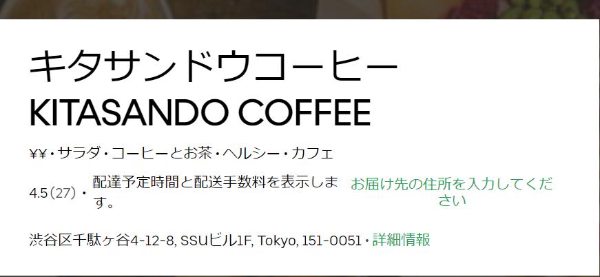KITASANDO COFFEE_UberEats