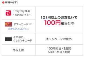 PayPayセブンイレブン