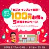 セブンでPayPayを使うと毎週100円もらえる!20%還元と合わせると125円までは実質タダ!?
