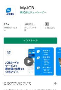 MyJCB ダウンロード