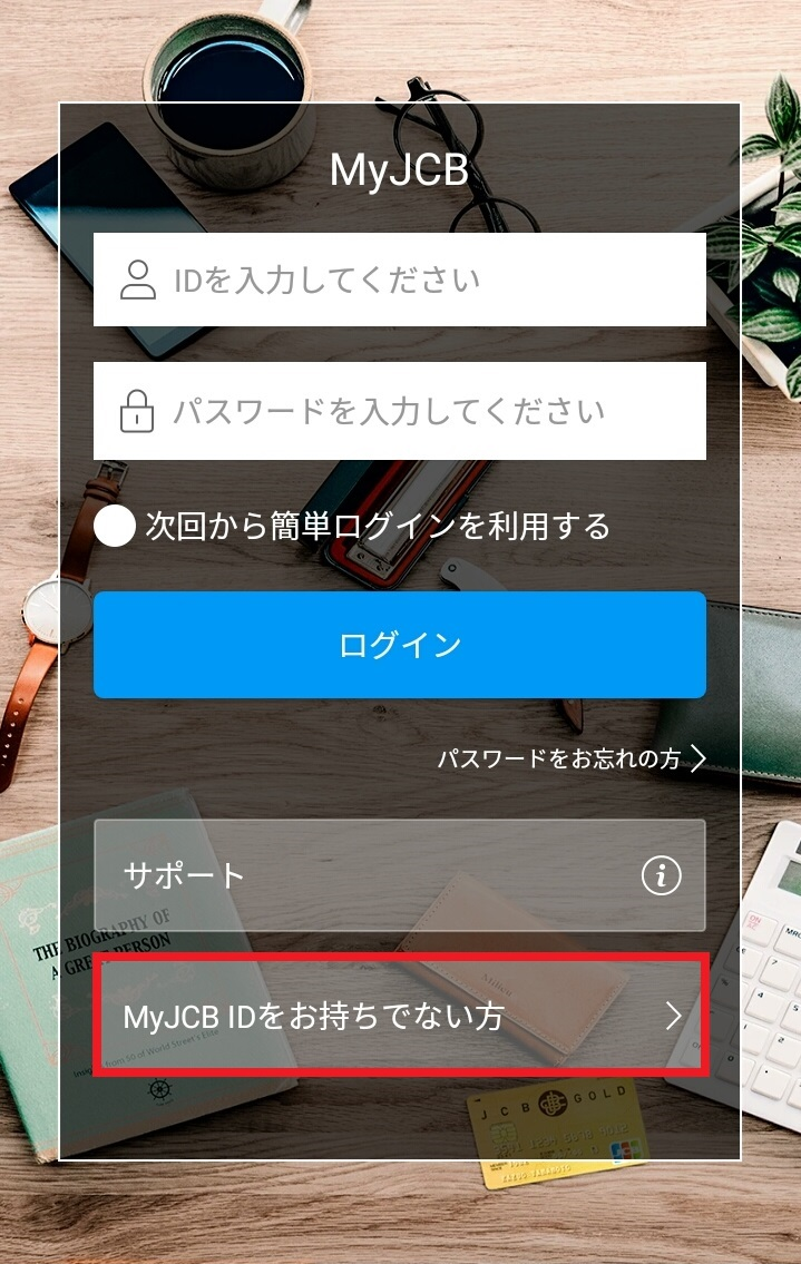 MyJCB ID発行