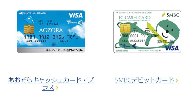 VISA Touchカード デビット