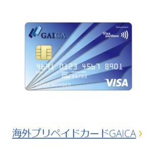 VISA Touchカード プリペイド