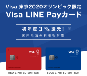 Visa LINE Payカード 限定カード