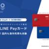 LINEPay、Visa LINE Payカードの申し込み通知の受付開始!気になる還元率や特典は?