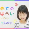 pringでの初決済で500円もらえる!さらにpring×セブンATMに新たな機能が追加!