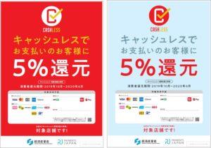 キャッシュレス事業_5%加盟店