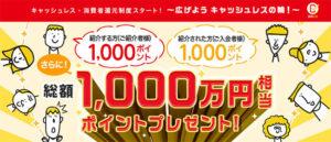 ポイント還元制度スタート!1,000万円相当ポイントキャンペーン!~広げよう キャッシュレスの輪~