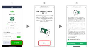 LINEスタバカード_カード認証