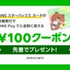 LINEスターバックスカードの900円チャージが1,000円になる方法