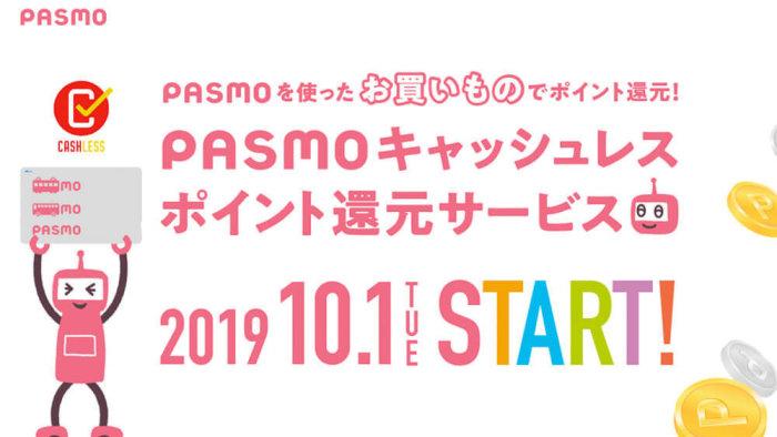 PASMO_キャッシュレス