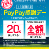 PayPay1周年記念キャンペーンまとめ!10月5日(土)は20%還元&10万円還元のチャンス!