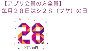 渋谷スクランブルスクエア_毎月28日はシ28(ブヤ)の日