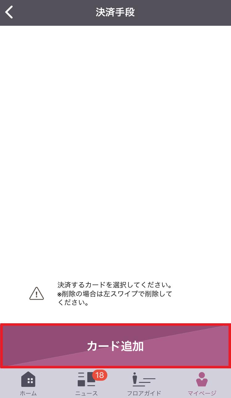渋谷スクランブルスクエアアプリ_カード追加