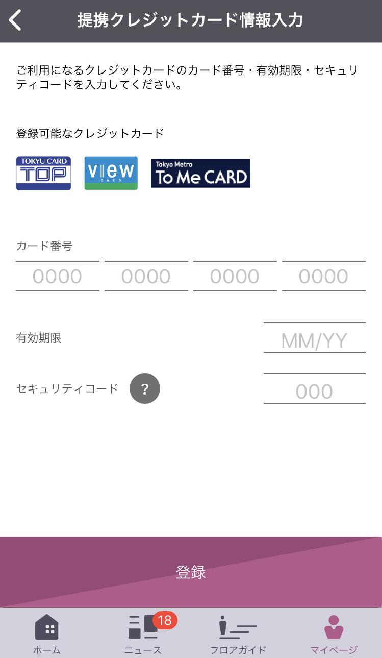 渋谷スクランブルスクエアアプリ_クレカ情報