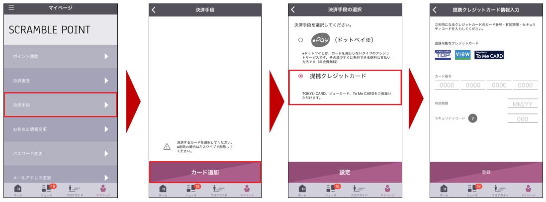 渋谷スクランブルスクエアアプリ_クレカ登録