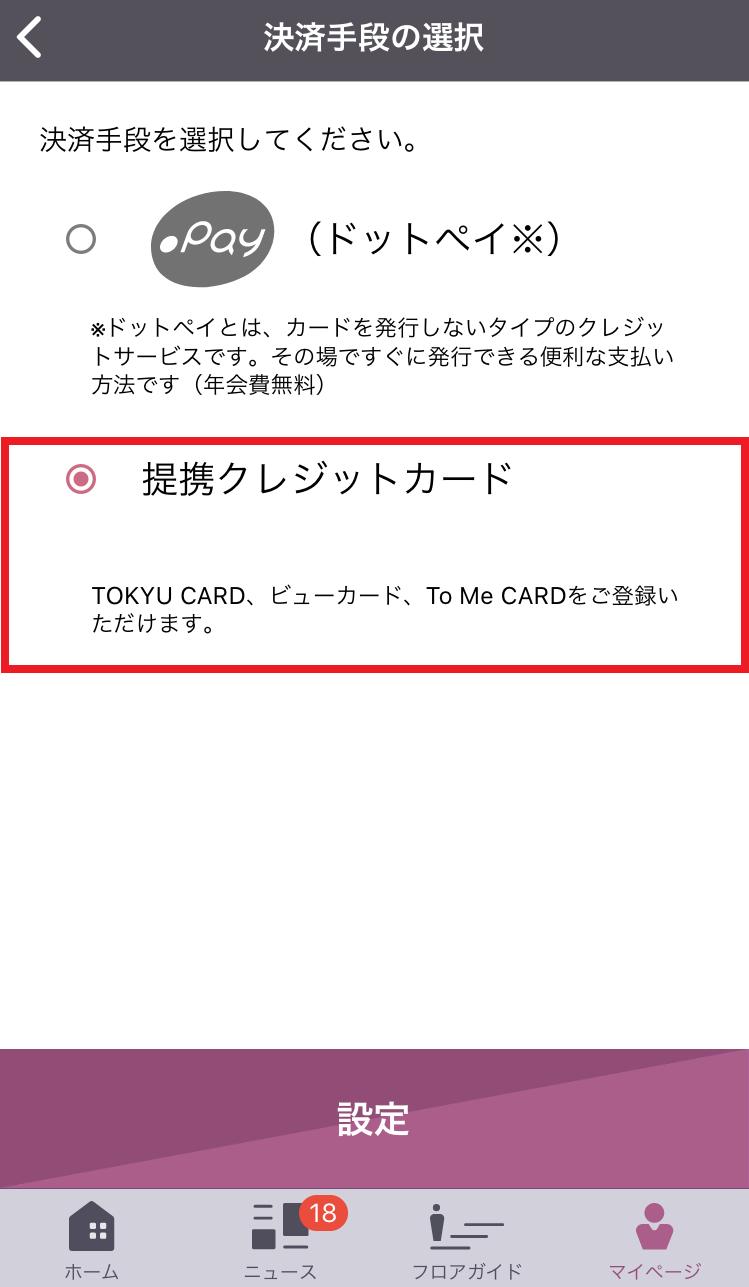 渋谷スクランブルスクエアアプリ‗連携クレジットカード