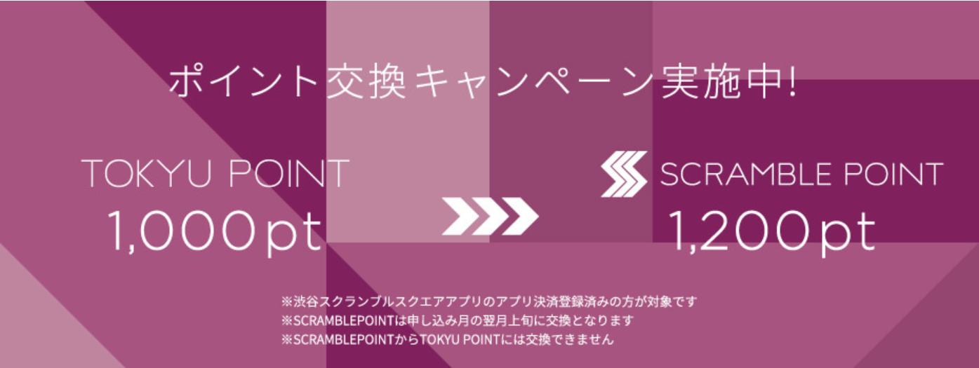 渋谷スクランブルスクエアアプリ_東急ポイント交換