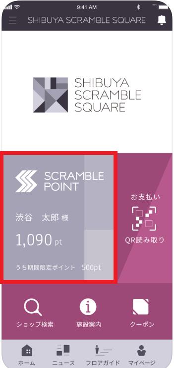 渋谷スクランブルスクエアアプリ_スクランブルポイント