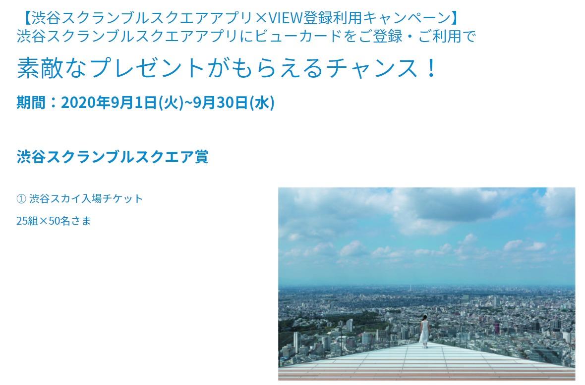 渋谷スクランブルスクエア_キャンペーン