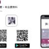 渋谷スクランブルスクエアアプリとは?使い方やキャンペーン情報を解説!