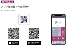 渋谷スクランブルスクエアアプリ