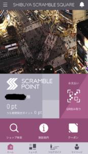 渋谷スクランブルスクエアアプリ_TOP