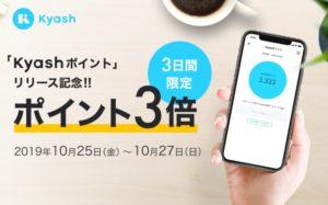Kyash_3倍キャンペーン_ロゴ