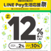 【LINE Pay】LINE Pay生活応援祭を解説!誰でも5.5%以上還元される!