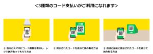 LINEPay生活応援祭_決済方法