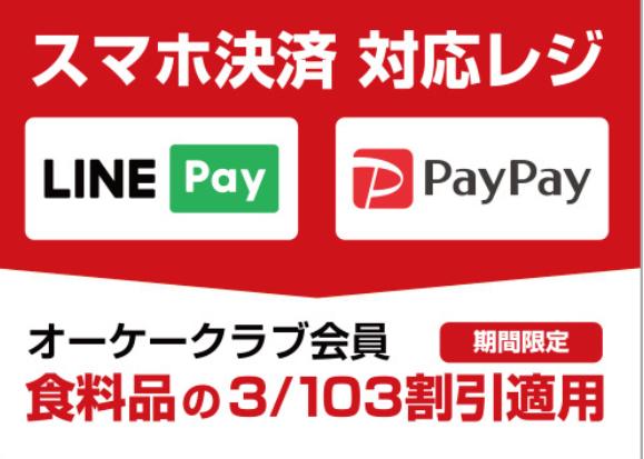 オーケーストア_LINE Pay_PayPay
