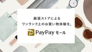 PayPayモール_コンセプト