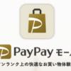ヤフーのPayPayモールとは?Yahoo!ショッピングとの違いや還元率を解説!