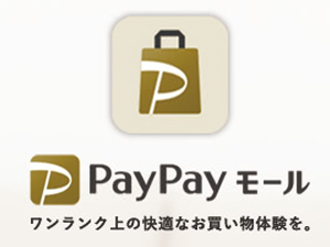 PayPayモール_ロゴ