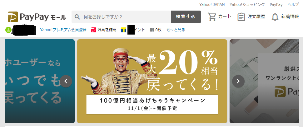 PayPayモール_TOP