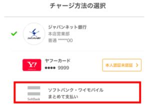 PayPay_アメックス_まとめ払い