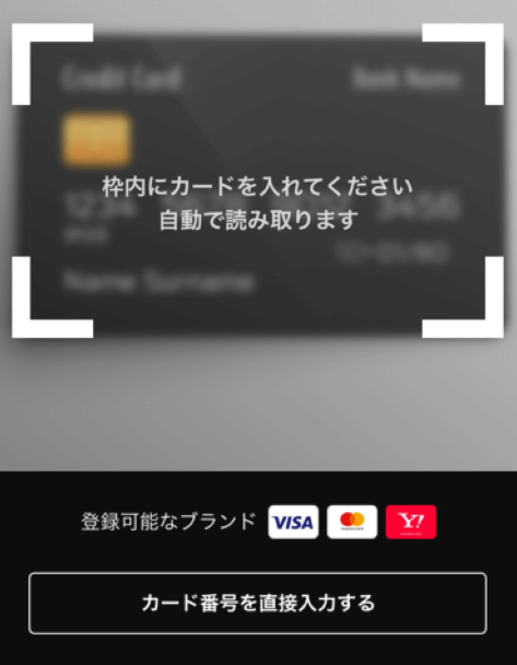 PayPay_アメックス_クレカ登録