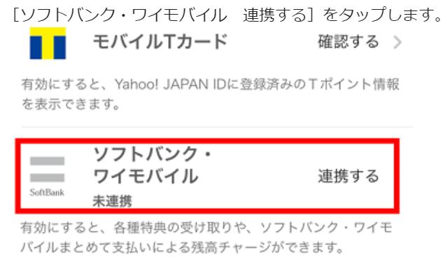 PayPay_アメックス_外部サービス連携3