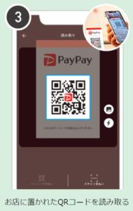 オーケーストア_PayPay_スキャン
