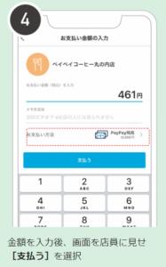 オーケーストア_PayPay_金額入力