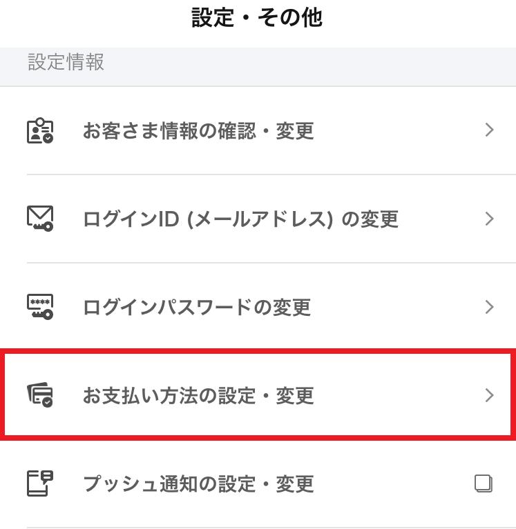トヨタウォレット_お支払い方法の設定・確認
