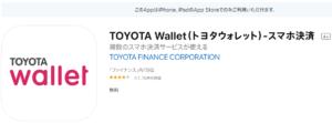 トヨタウォレット_アプリダウンロード